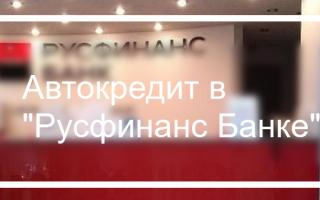 Автокредит в Русфинанс банке: как оформить, документы