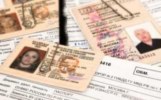 Пакет документов для замены водительского удостоверения