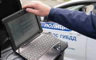 Как через интернет проверить регистрацию транспортного средства