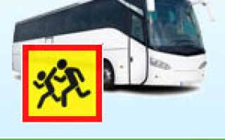 Уведомление о перевозке детей
