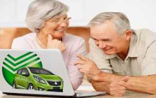 Автокредит для пенсионеров: как оформить