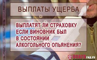 Получение выплаты по ОСАГО при ДТП с пьяным водителем
