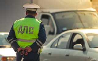 Штраф за вождение автомобиля без водительского удостоверения в 2020 году