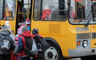 Перевозка организованных групп детей автобусом
