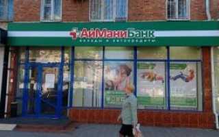 Автокредит в Аймани банке: как оформить, документы
