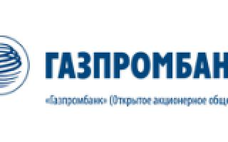 Автокредит в Газпромбанке: как оформить
