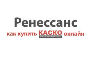 Страхование КАСКО Ренессанс