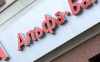 Автокредит в Альфа банке: как оформить, документы