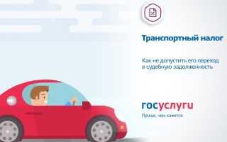Порядок оплаты транспортного налога онлайн через портал Госуслуги