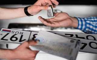 Процедура регистрации автомобиля