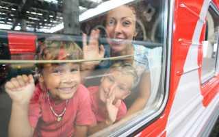 Как перевозить детей в поезде