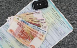 Сумма максимальной выплаты по полису ОСАГО