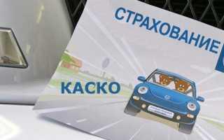 Самые популярные страховые компании по КАСКО в Москве