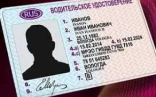 Может ли водительское удостоверение быть удостоверением личности
