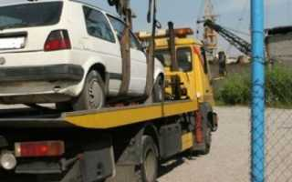 Как забрать машину со штрафстоянки без собственника