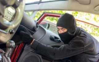 Стоимость страховки от угона автомобиля