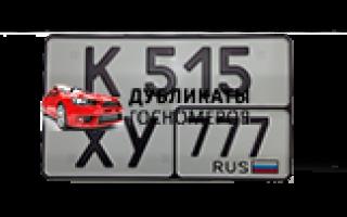 Производство номеров на автомобиль