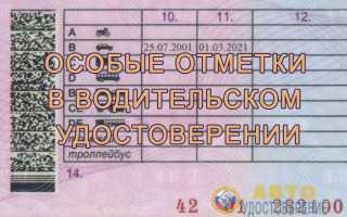 Расшифровка особых отметок в водительском удостоверении