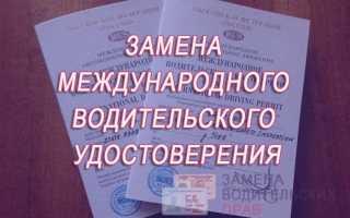 Как заменить водительское удостоверение на международного образца