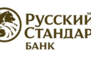 Автокредит в банке Русский Стандарт: как оформить, документы