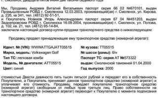 Договор купли продажи автотранспортного средства номерного агрегата
