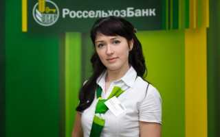 Автокредит в Россельхозбанке: как оформить, документы
