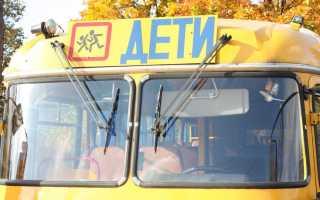 Договор фрахтования автобуса для перевозки детей