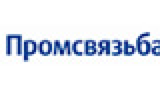 Автокредит в Промсвязьбанке: как оформить, документы