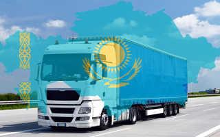 Автомобильные грузоперевозки из России в Казахстан