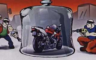 Как уберечь мотоцикл от угона