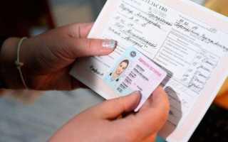 Как заменить водительские права при смене фамилии