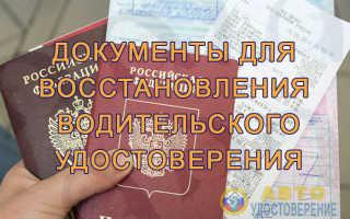 Набор документов нужны для восстановления водительского удостоверения