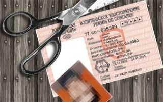 Фальшивое водительское удостоверение