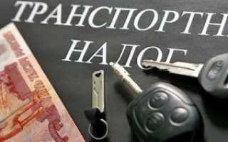 Кто из граждан Российской Федерации освобождается от уплаты транспортного налога