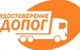 ДОПОГ на перевозку опасных грузов в 2020 году