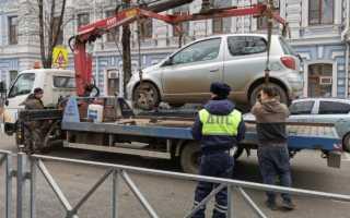 Какой нужно уплатить штраф за эвакуацию автомобиля