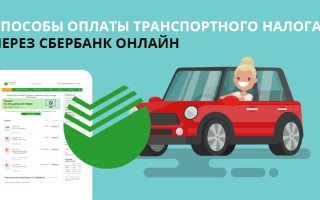 Порядок онлайн оплаты транспортного налога через Сбербанк России