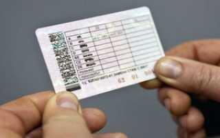 Как сократить срок лишения водительских прав