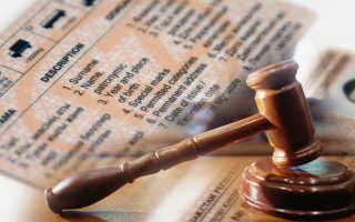 Противозаконное лишение водительских прав