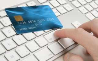 Оплата транспортного налога банковской картой через интернет
