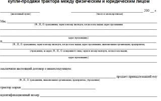 Договор купли продажи спецтехники между юридическими лицами