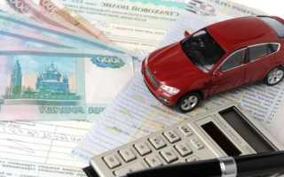 Возврат суммы страховки по ОСАГО после продажи машины